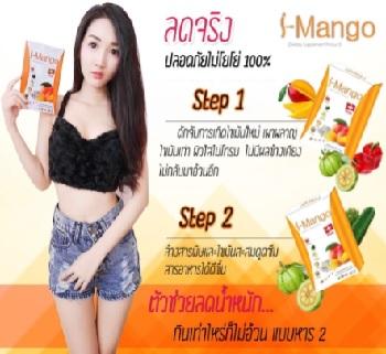 I mango ไอ แมงโก้