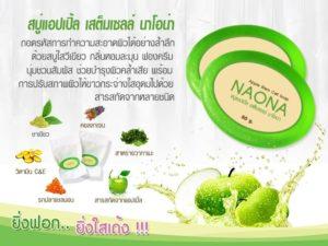 Naona สบู่แอ๊ปเปิ้ล สเต็มเซลล์